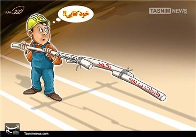 کاریکاتور/ خودکفایی و واردات بیرویه!!!