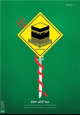 پوستر/ ورود ایرانی ممنوع