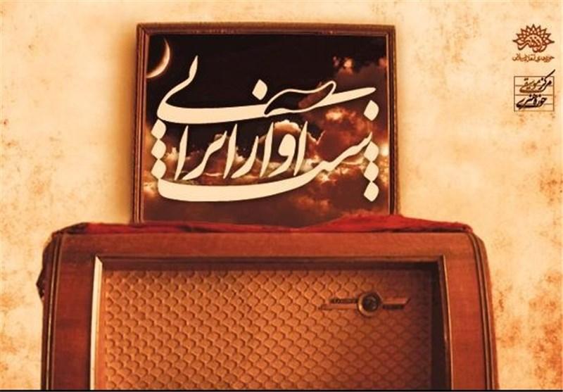 شب آواز ایرانی