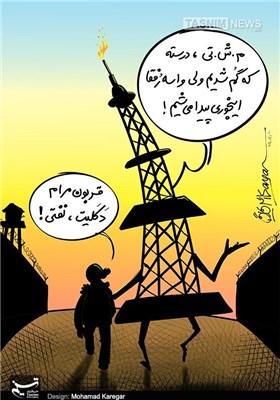 کاریکاتور/ مرام دکل گم شده!!!