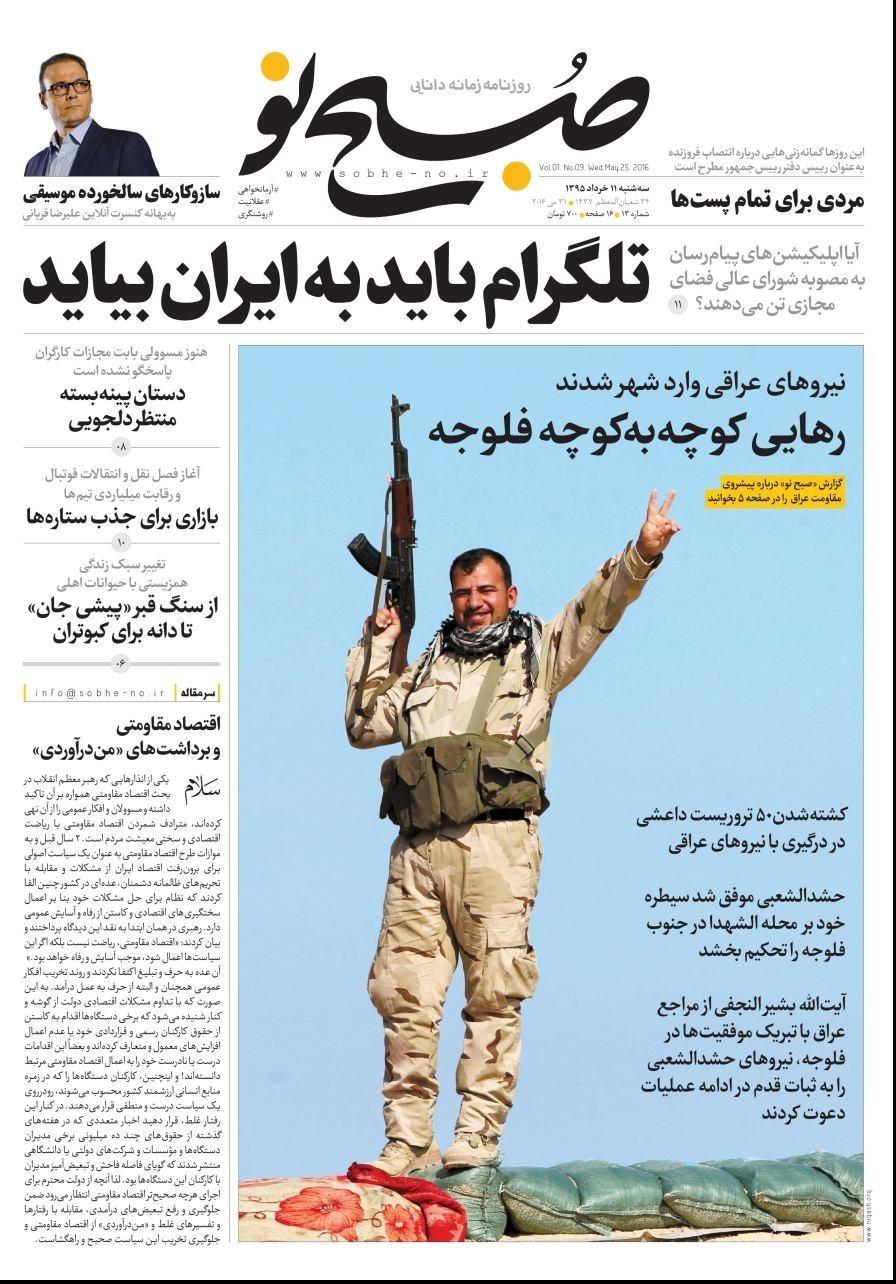 کانال+تلگرام+روزنامه+خراسان