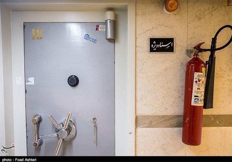 سازمان اسناد و کتابخانه ملی ایران ,