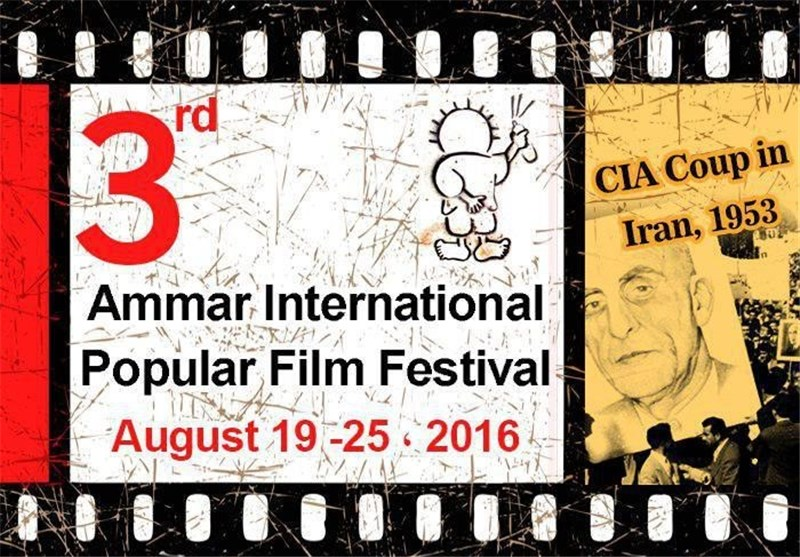 Tehran to Host Ammar Int'l Film Festival in August