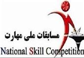 مسابقات ملی مهارت -قم
