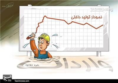 کاریکاتور/ تولید داخلی و واردات بی رویه!!!
