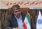 رایزن بازرگانی جمهوری اسلامی ایران در عراق – ابراهیم محمدرضازاده