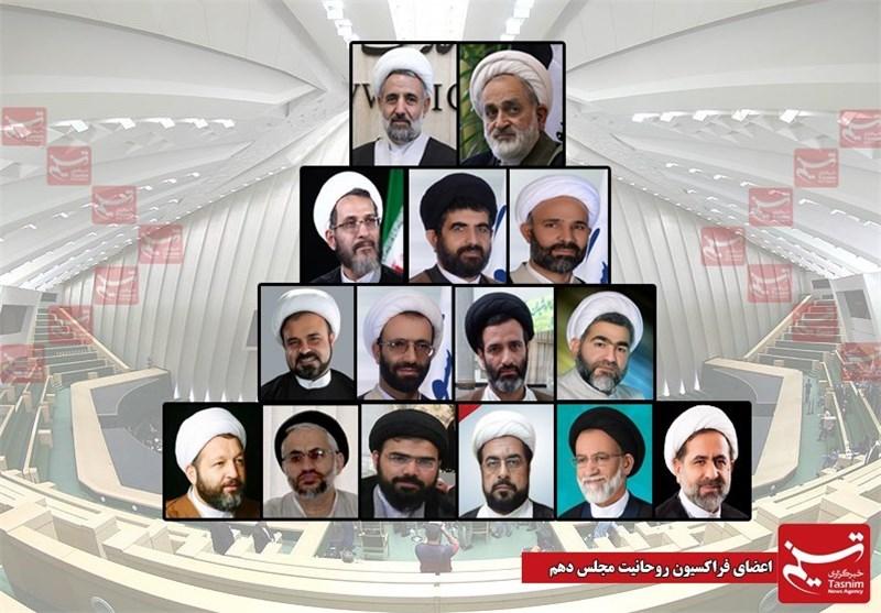 اعضای فراکسیون روحانیون مجلس دهم چه کسانی هستند؟+ جدول سوابق و تحصیلات