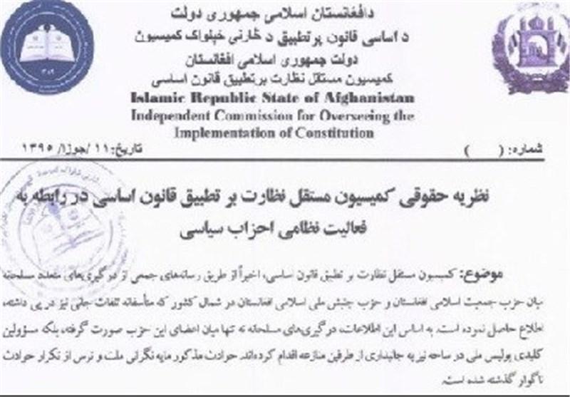 حکم کمیسیون نظارت بر اجرای قانون اساسی