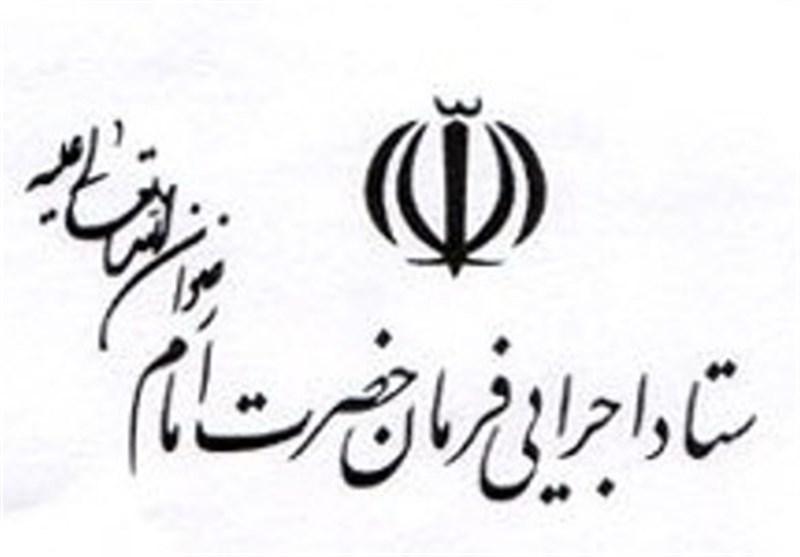 ستاد اجرایی فرمان حضرت امام