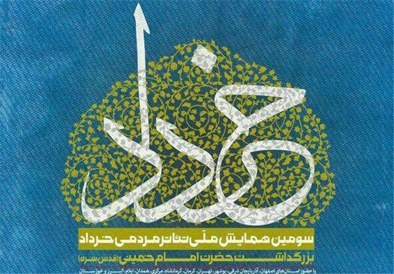 سومین همایش تئاتر مردمی خرداد