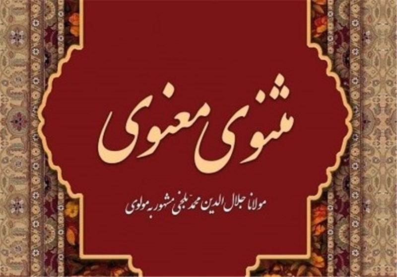 واکاوی «قصههای قرآن با نگاهی به مثنوی مولوی» در یک کتاب