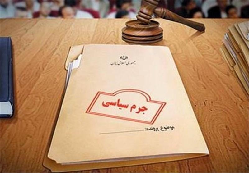 """متن کامل قانون """"جرم سیاسی""""/ از تعریف جرم سیاسی تا امتیازات مجرم سیاسی در دوران محکومیت"""