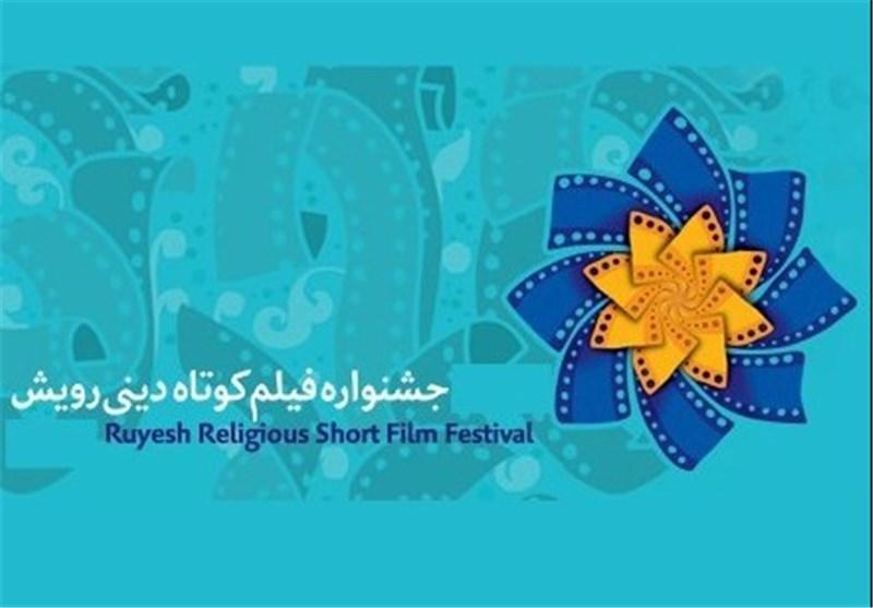 جشنواره فیلم کوتاه دینی رویش
