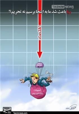 کاریکاتور/ ربا باعث شده ما به اینجا برسیم، نه تحریم