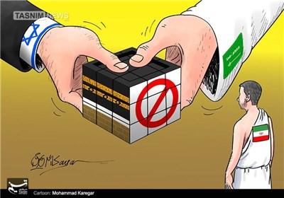 کاریکاتور/ مکعب عشق در دستان پلید وهابیت صهیونی!