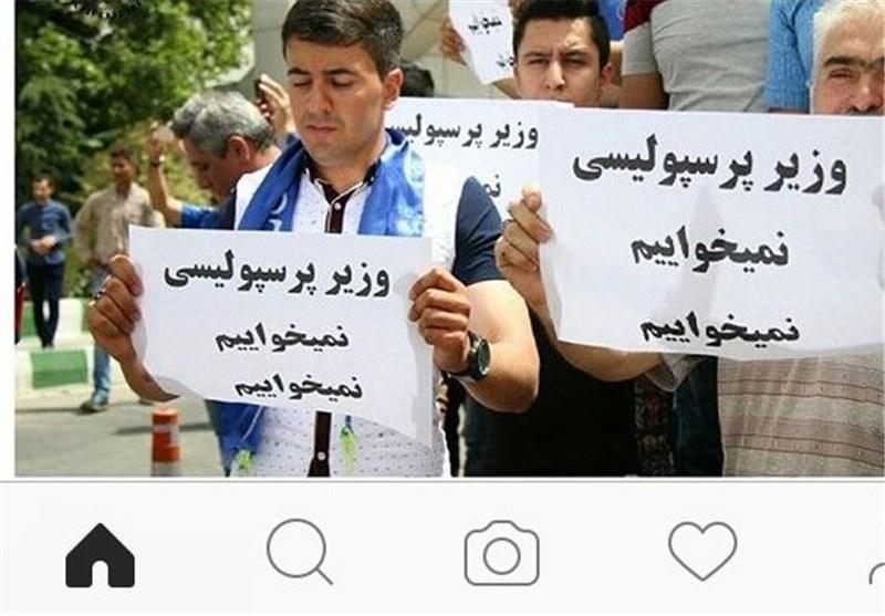 اعتراض هواداران استقلال