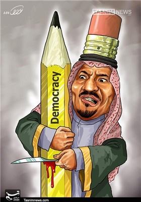 کاریکاتور/ آزادی بیان در آل سعود!