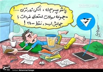 کاریکاتور/ اندر فواید شب امتحانی تلگرام !!!