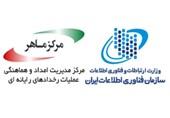 اعتراف مرکز ماهر وزارت ارتباطات به اشتباه در گزارشدهی