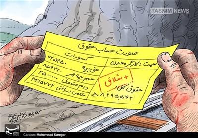 کاریکاتور/ فیشحقوقی، امنیت شغلی+شلاق !!!