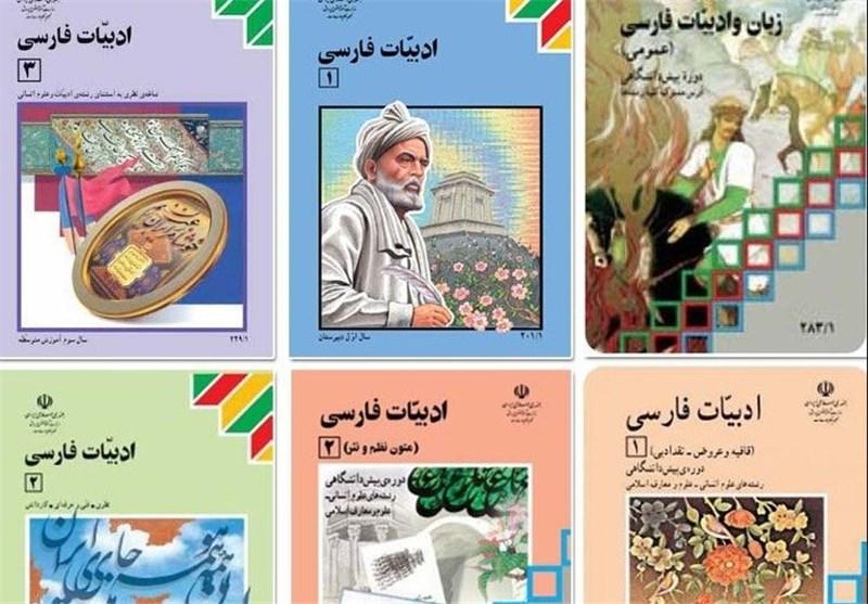مطالب جعلی در کتابهای درسی؛ از انتساب شعری به فردوسی تا تغییر بیتی از ایرج میرزا+ عکس