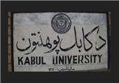 ادامه روند بازداشت اساتید دانشگاه کابل متهم به همکاری با داعش