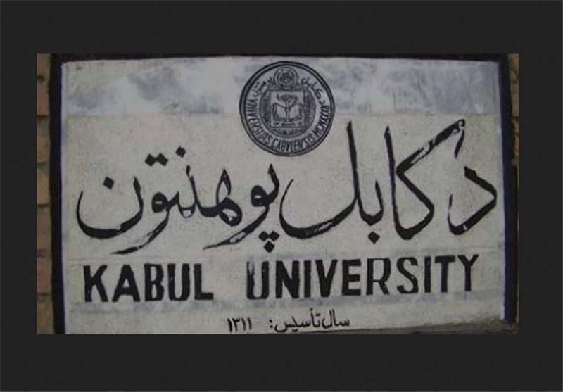 دانشگاه کابل