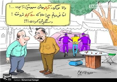 کاریکاتور/ توقف اکران «50 کیلو آلبالو» بعد از 13 میلیارد فروش!!!