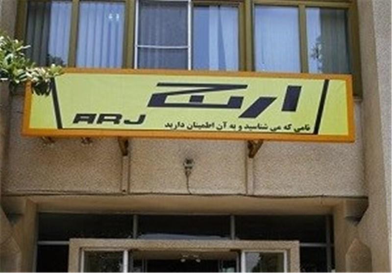 İran'ın En Eski Buzdolabı Üreten Fabrikasını Türkler Alıyor