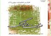 50 عنوان کتاب آموزشی قرآن و عترت در مدارس توزیع میشود