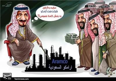 کاریکاتور/واگذاری شرکت آرامکو به بخشکاملاخصوصی!