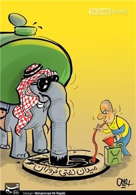 کاریکاتور/ سعودیها نصف نفت ایران را بُردند!