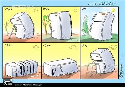 کاریکاتور/ از ارش تا فرش یک تولیدی صنعتی !!!