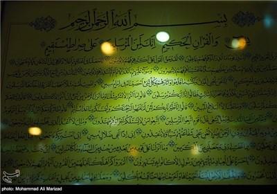 24. Kuran-ı Kerim Fuarı Açılış Töreni