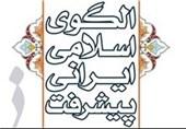 بیانیه مرکز الگوی اسلامی ایرانی پیشرفت درباره فراخوان امام خامنهای: آماده دریافت پیشنهاد صاحبنظران هستیم