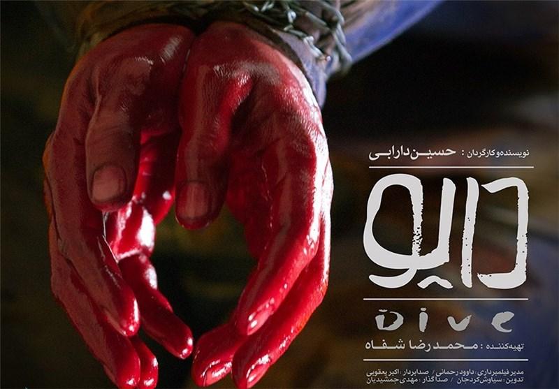 فرهنگسرای انقلاب اسلامی میزبان«دایو» میشود