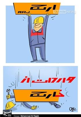 کاریکاتور/ ارج زیر بار واردات از خارج!