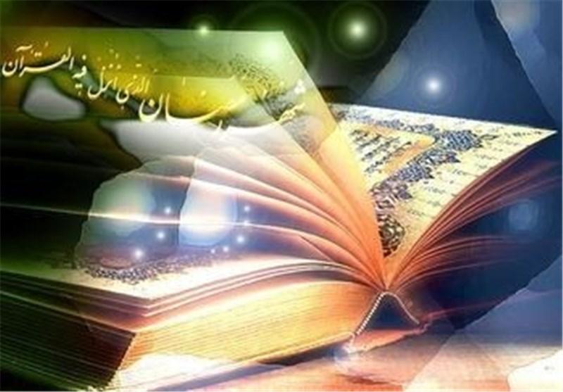 فرهنگ قرآنی