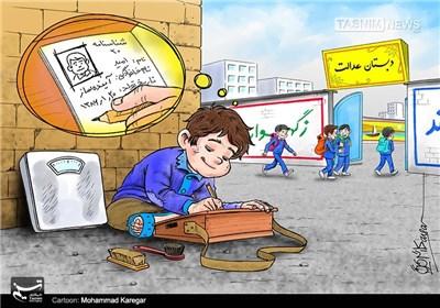 کاریکاتور/ بی هویتی و آرزوی تحصیل!!!