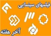 آخر هفته با تلویزیون؛ از «یتیمخانه ایران»، «محیا» تا «شب بارانی»