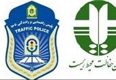 پلیس و محیط زیست