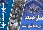 تهران| هفته وحدت فرصتی برای وحدت و همدلی جهان اسلام است