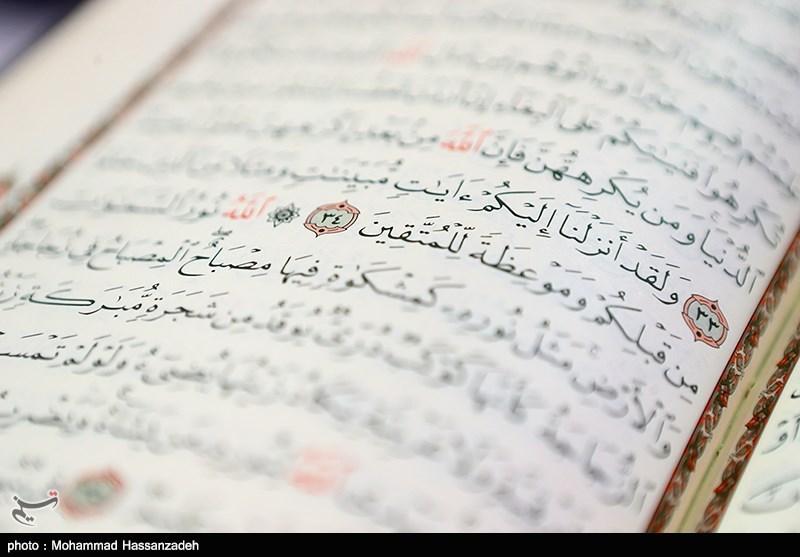 همدان| آزمون شفاهی حفظ و مفاهیم قرآن کریم اسفندماه امسال برگزار میشود