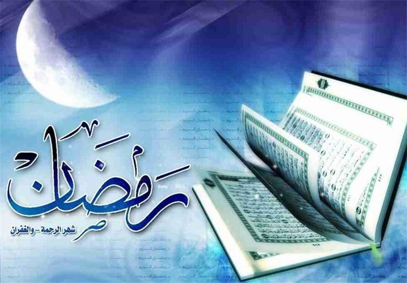 اعمال وداع با ماه مبارک رمضان