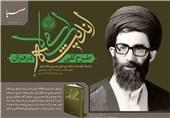 تخفیف 40درصدی برای کتاب «طرح کلی اندیشه اسلامی در قرآن»