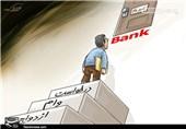 چرا برخی بانکها سود سهام عدالت را واریز نکردند؟