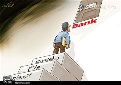 کاریکاتور/ یک بام و دو هوای نظام بانکی!