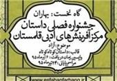 جشنواره ادبی چهارگاه اصفهان 1