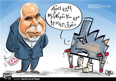 کاریکاتور/ 200 کارگر فدای رفاه یک نفر!!!