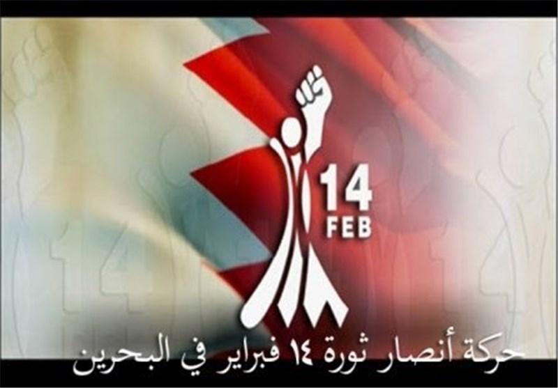 حرکة انصار ثورة 14 فبرایر